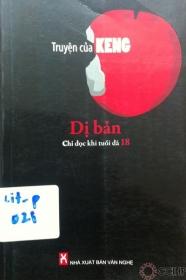 Dị Bản (Keng, 2008)
