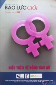 Chuyên san Bao Lực giới: Hiểu thêm về đồng tính nữ (2011)