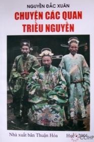Các tư liệu lịch sử về triều Nguyễn